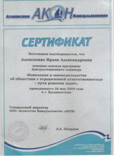 юрист-диплом 0003