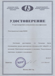 юрист-диплом 0004