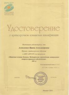 юрист-диплом 0005