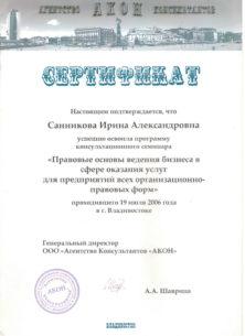 юрист-диплом 0008