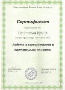 юрист-диплом 0009